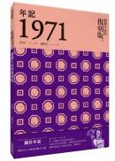 年記1971:風靡宇宙的復刻版