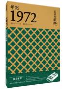 年記1972:記憶裡的前塵