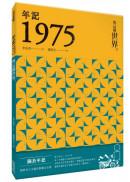 年記1975:與這個世界