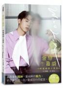 愛戀❤嘉威:林嘉威個人寫真Wico Lin Photobook