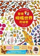 【我的自然遊樂園7】發現蝴蝶世界的祕密
