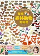 【我的自然遊樂園9】發現森林動物的祕密
