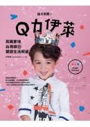 萌力全開!Q力伊萊:英國爹地台灣娘的雙語生活頻道