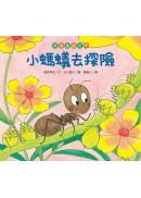 【認識蟲蟲世界】小螞蟻去探險