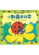 【認識蟲蟲世界】小瓢蟲來玩耍