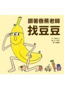 跟著香蕉老師找豆豆