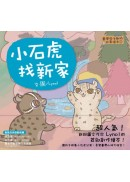 【臺灣原生動物故事繪本'】小石虎找新家