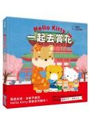 【Hello Kitty系列繪本4】一起去賞花