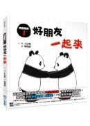 熊貓體操1:好朋友一起來
