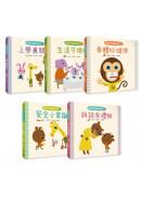 寶寶好習慣養成系列套書(全套5冊)(上學真開心+生活守規矩+身體好健康+安全小常識+說話有禮貌)