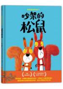 新動物寓言繪本系列2吵架的松鼠