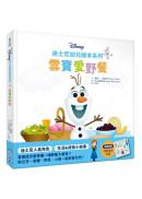 迪士尼幼兒繪本系列:雪寶愛野餐