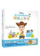 迪士尼幼兒繪本系列:胡迪上學去