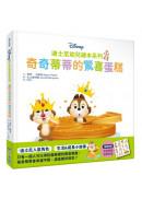 迪士尼幼兒繪本系列:奇奇蒂蒂的驚喜蛋糕