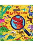 【小偵探找一找1】神祕恐龍在哪裡