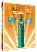 哇!驚奇工程知識繪本2:摩天大樓