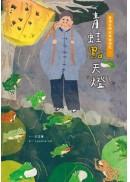 臺灣民間故事嬉遊記1‧青蛙點天燈