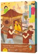 臺灣民間故事嬉遊記4‧傻瓜變城隍