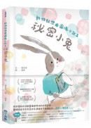 動物狂想曲圖像小說1祕密小兔