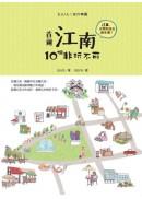 KAJA!旅行韓國:江南,10個非玩不可