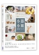 小器小皿過好生活:115款經典雜貨,從廚房開始實踐日常美