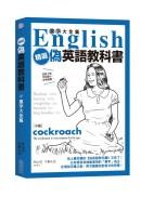 精選.偽英語教科書【單字大全篇】