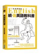 續.偽英語教科書【全民英檢篇】