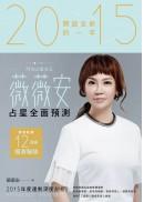 薇薇安2015占星全面預測