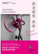 到老都要愛愛:重拾親密關係!性愛諮詢師拯救無性男女的指導手冊