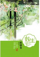魅生(01)妖顏卷