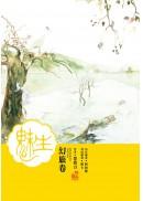 魅生(02)幻旅卷