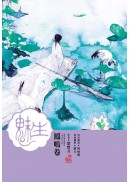魅生(03)鳳鳴卷