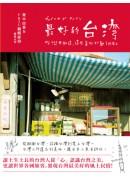 最好的台灣:你從不知道,這些美好打動了日本人