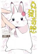 兔發奇想:小桃女友日記(全)
