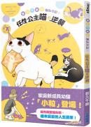 新久千映的貓奴日記:任性公主喵的逆襲