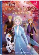 冰雪奇緣2:艾莎的大冒險—迪士尼雙語繪本STEP 3