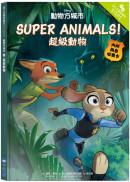 動物方城市:超級動物—迪士尼雙語繪本STEP 2