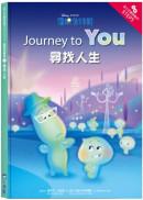 靈魂急轉彎:尋找人生—迪士尼雙語繪本STEP 3
