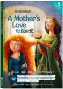 勇敢傳說:母親的愛—迪士尼雙語繪本STEP 2