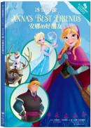 冰雪奇緣:安娜的好朋友—迪士尼雙語繪本STEP 2