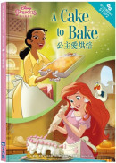 迪士尼公主:公主愛烘焙—迪士尼雙語繪本STEP 2