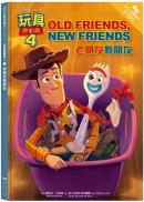 玩具總動員4:老朋友新朋友—迪士尼雙語繪本STEP 1