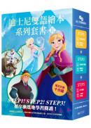 迪士尼雙語繪本系列套書 II (#07-#12)