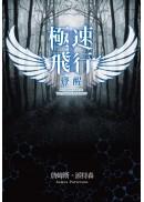 極速飛行(01)覺醒