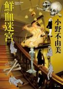 Ghost Hunt惡靈系列(05):鮮血迷宮