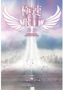 極速飛行(03)解放