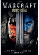 魔獸:崛起──官方電影小說