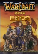 魔獸爭霸:巨龍傳奇
