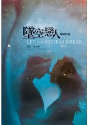 墜空戀人(02):暴風疾雨