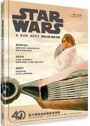 星際大戰:曙光乍現四十週年紀念電影設定集
